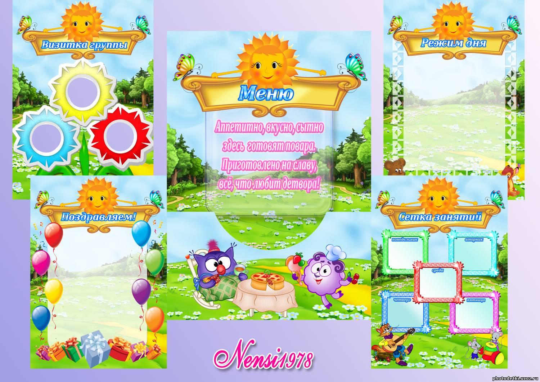 Картинки для детского сада оформление группы капельки
